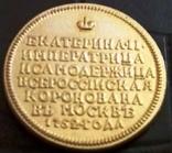 Коронаційний жетон Катерини ІІ. 1762 року.  копія золотого- не магнітна. Позолота 999., фото №4