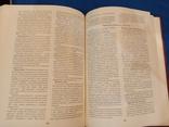 Книга о Вине., фото №3