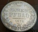 1 монета рубль1832 року Росія. Високоякісна копія, не магнітна- посрібнена 999, фото №3