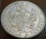 1 монета рубль1832 року Росія. Високоякісна копія, не магнітна- посрібнена 999, фото №2