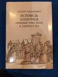 В.Рабинович Исповедь Книгочея, который учил букве, а укреплял дух., фото №2