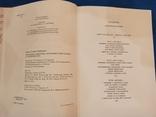 В.Рабинович Исповедь Книгочея, который учил букве, а укреплял дух., фото №3