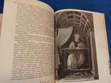 В.Рабинович Исповедь Книгочея, который учил букве, а укреплял дух., фото №4