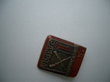 Знак тяжелый 1-й разряд стрельба СССР, фото №6