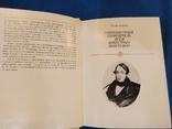 Библиофилы Пушкинской поры. В.В.Кунин, фото №4