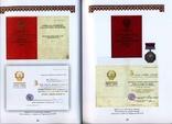 БОЕВ Почетные звания Украинской ССР Каталог заслужений заслуженный. ОРИГИНАЛ, фото №5