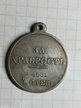 Медаль за храбрость 4 степени номерая тип 3 копия, фото №2