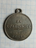 Медаль за храбрость 3 степени номерая тип 2 копия, фото №3