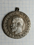 Медаль за беспорочную службу в полиции Ник.2 копия, фото №2