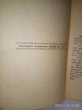 Поваренная книга 1911 год Копия, фото №4