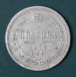 Полтина 1877(НI), фото №2