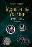 Каталог Монети України 1992-2013, фото №2