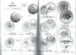Каталог Монети України 1992-2013, фото №9