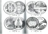 Каталог Монети України 1992-2013, фото №11