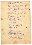 Фото Моряка Балтийского флота 1940 год, фото №3