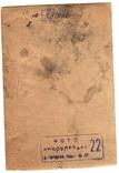 Фото Моряка Балтийского императорского флота Начало ХХ века Петергоф Россия, фото №3