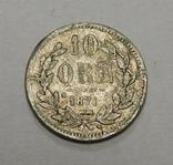 10 оре, 1871 г Швеция, фото №2