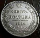 50 копійок 1852 року.Росія /КОПІЯ/ не магнітна, посрібнена , дзвенить, фото №2