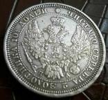 50 копійок 1852 року.Росія /КОПІЯ/ не магнітна, посрібнена , дзвенить, фото №3