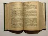 Подарок молодым хозяйкам, или Средство к уменьшению расходов в домашнем хозяйстве, 1901, фото №4
