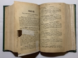 Подарок молодым хозяйкам, или Средство к уменьшению расходов в домашнем хозяйстве, 1901, фото №6