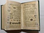 Подарок молодым хозяйкам, или Средство к уменьшению расходов в домашнем хозяйстве, 1901, фото №8