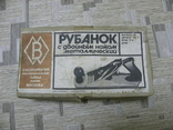 Рубанок , сестрорецкий инстр . завод Воскова, фото №2