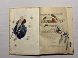 """Репринт 1990-го года """"Настольная поваренная книга, 1911"""", фото №3"""