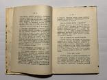 """Репринт 1990-го года """"Настольная поваренная книга, 1911"""", фото №5"""