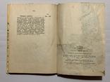 """Репринт 1990-го года """"Настольная поваренная книга, 1911"""", фото №8"""