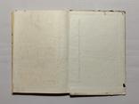 """Репринт 1990-го года """"Настольная поваренная книга, 1911"""", фото №9"""