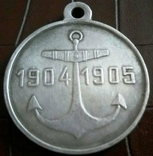 Медаль 1905  за морський перехід Мурманськ - Камчатка копія, фото №2