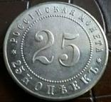25 копійок 1911 року. Росія /  КОПІЯ/ не магнітна   пробна, фото №2