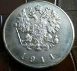 25 копійок 1911 року. Росія /  КОПІЯ/ не магнітна   пробна, фото №3