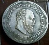 50 копійок 1894 року. Росія / КОПІЯ/  не магнітна, посрібнена, фото №2