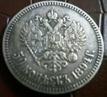 50 копійок 1894 року. Росія / КОПІЯ/  не магнітна, посрібнена, фото №3