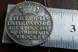 Коронаційний жетон Петра ІІ. 1728 року.  копія не магнітна., фото №2