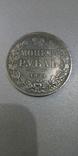 Рубль 1834 года СПБ-НГ копия, фото №2