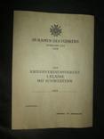 Наградной лист  к военному кресту за заслуги 1 класса(Копия), фото №2