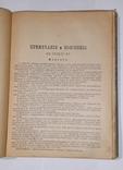В.А. Жуковский. Сочинения в двух томах, том 2-й.1902 год, фото №5