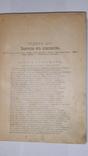 В.А. Жуковский. Сочинения в двух томах, том 2-й.1902 год, фото №8