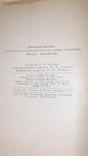 Советская криминалистика. 1959 год, фото №4