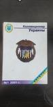Коллекционер Украины, каталог знаков,2001 г., фото №2