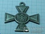 Георгиевский крест 1 степени тип 2 копия, фото №2