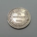 15 копійок 1923 р. РРФСР, фото №2