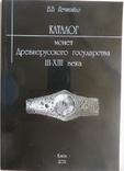 Каталог монет Древнерусского государства 3-13 века, фото №3