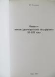 Каталог монет Древнерусского государства 3-13 века, фото №4