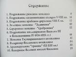 Каталог монет Древнерусского государства 3-13 века, фото №5