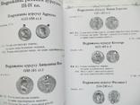 Каталог монет Древнерусского государства 3-13 века, фото №6