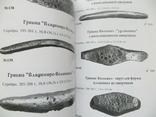 Каталог монет Древнерусского государства 3-13 века, фото №7